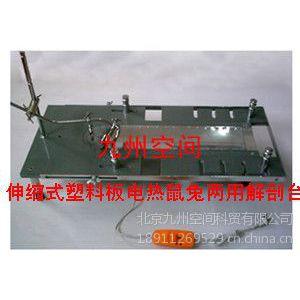 供应伸缩式塑料板电热鼠兔两用解剖台生产
