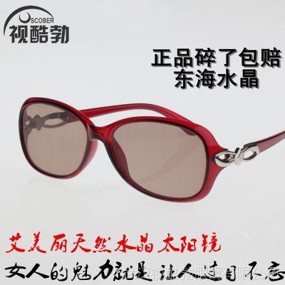 水晶眼镜女款 正品天然水晶太阳镜 墨镜 养眼石头镜防电脑辐射镜
