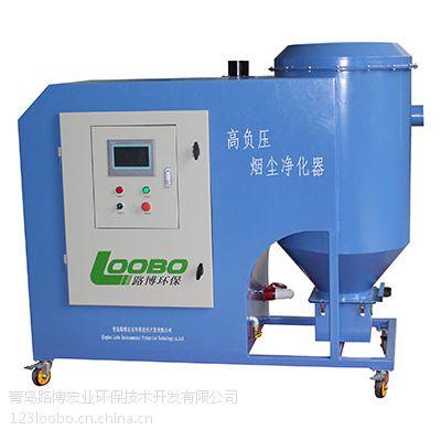 15589812393 供应厂家生产直销烟尘净化器,LB-JW 型烟尘净化器002