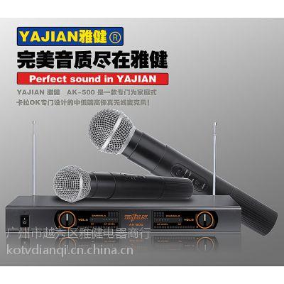 供应无线KTV麦克风一拖二专业麦克风YAJIAN雅健AK-500