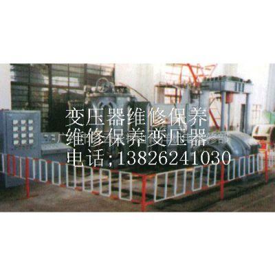 供应广州变压器维修保养公司、维修保养干式/油浸式/风电高压变压器