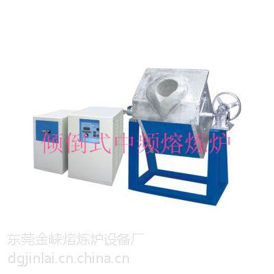 供应供应热卖新款铝合金熔炼炉(台湾进口技术)中频锻造炉,售后完善,高频退火机,焊接机