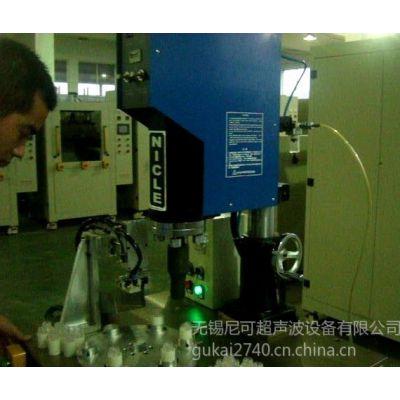 供应瓶盖超声波塑料焊接机