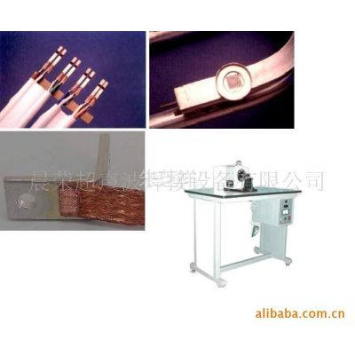 供应铜接线端子焊接机