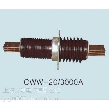 供应高压铜排陶瓷穿墙套管CWW-20/1000现货,上海义贵电气