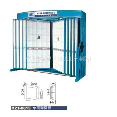 供应供应瓷砖展架 天花板、铝扣板展示架CZT-0813单面翻页柜 厂家定做