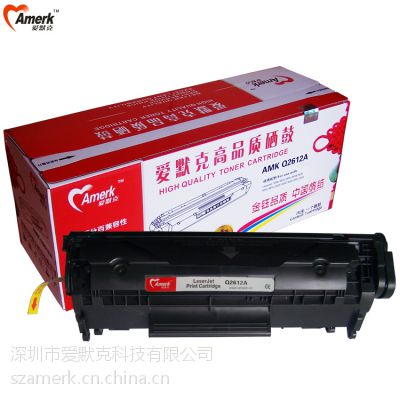 批发爱默克品牌打印机耗材 惠普Q2612a硒鼓 国产兼容碳粉
