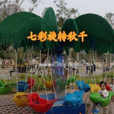 心悦儿童小飞鱼鱼游乐设备 广场小型旋转飞椅秋千鱼厂家