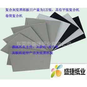 供应供应复合灰底黑纸板,粉灰,广东优质灰板纸