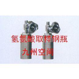 供应氢氨酸取样钢瓶报价  氢氨酸取样钢瓶批发商  氢氨酸取样钢瓶生产商