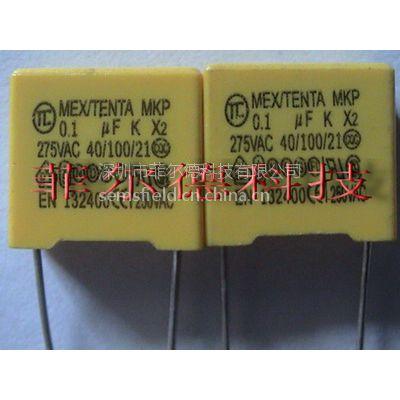 台湾TENTA品牌安规电容器X2 104K 275VAC ROHS