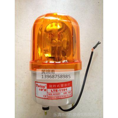 供应台塑旋转闪灯LTE-1101J 带声 施工灯 设备指示灯