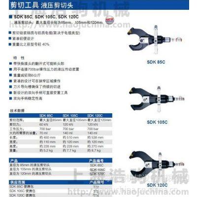 供应德国KLAUKE SDK85C 分体式液压切刀上海浩驹H&J