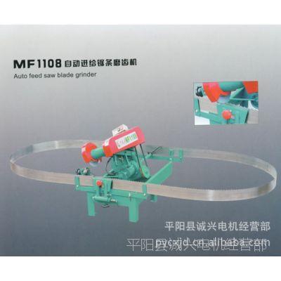 供应木工机械 MF1108自动进改锯条磨齿机,带锯磨刀机 磨刀机