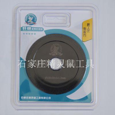 精灵鼠工具厂家直销G?110*20*15*1.9mm钎焊金刚石锯片