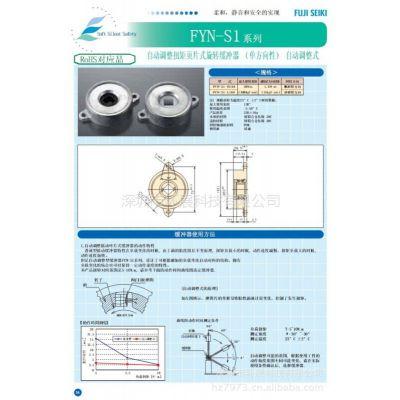 供应FYN/FYT-H1 H2,FYN-S1系列日本FUJI SEIKI旋转摇动式缓冲器