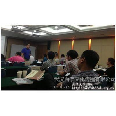 供应财务管理工作者欢迎报读武汉大学EMBA学位班