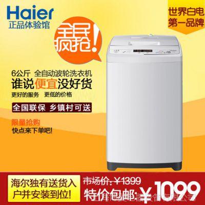 Haier/海尔 XQB60-M1268关爱/洗衣机/6kg/波轮/全自动/送装一体