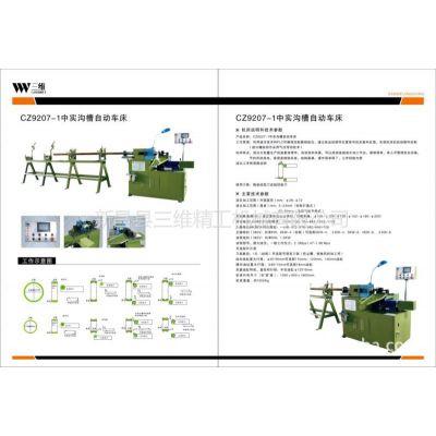 供应轴承套圈自动车床-自动割料机-数控割管机