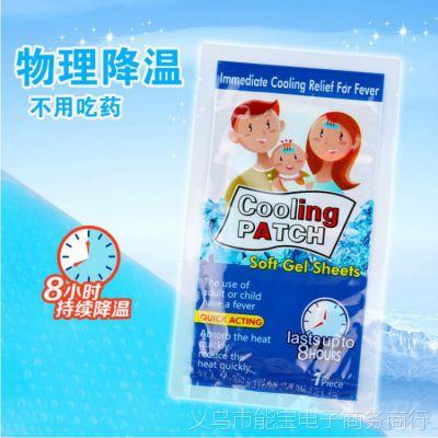 厂家直销冰凉贴退热贴婴幼儿降温 冰贴 宝宝退烧贴儿童冰宝贴单片
