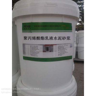 丙乳砂浆|防腐防水砂浆|抗裂防腐加固丙乳砂浆 德昌DC-W10