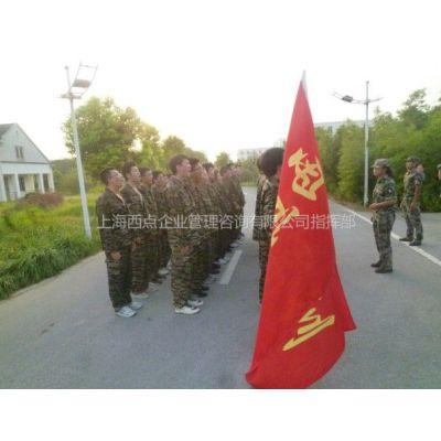 供应浙江军事训练营上海西点军事拓展基地心灵的储蓄