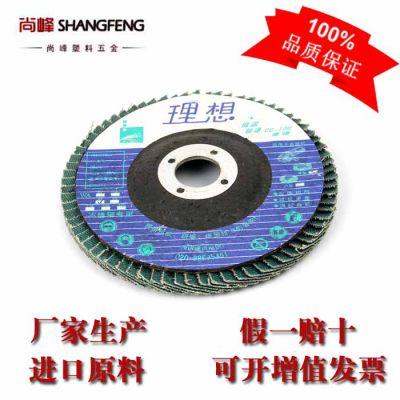 供应进口专业型千叶片 百叶碟 进口砂轮磨片【抛光金属专用】
