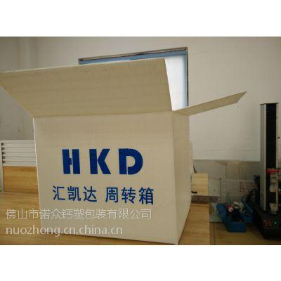 广东钙塑箱批发市场135-4995-2070黄生