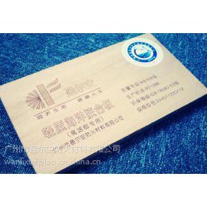 """供应中国名优产品 """"盈尔安""""(轻质型)海洋胶合板"""