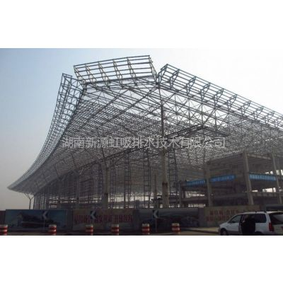供应武汉虹吸排水机场候机大厅屋面排水工程