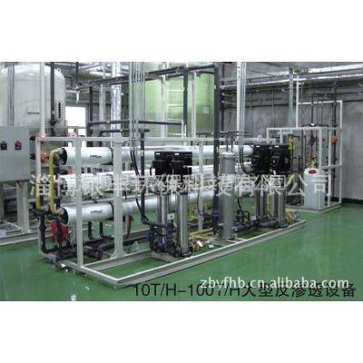 供应1T/H-5T/H大型工业用反渗透设备
