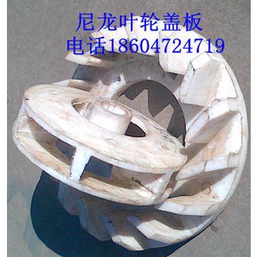 供应内蒙古包头 杭锦旗 乌审旗 浮选机橡胶叶轮盖板(转子、定子) 尼龙叶轮盖板 聚氨酯叶轮盖板