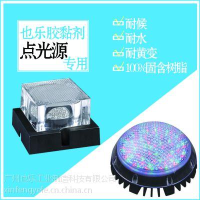 YL-P1110双组份室温固化型胶黏剂100%固含聚氨酯树脂广泛应用于点光源