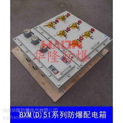 供应华隆不锈钢防爆动力配电箱