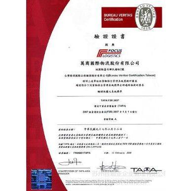 供应苏州TAPA认证 物流安全标准认证咨询