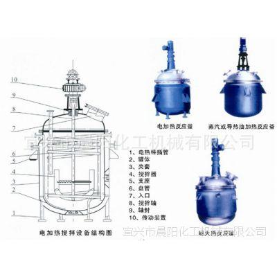 【厂家直销】供应反应釜,各式冷凝器 价格实惠 晨阳机械