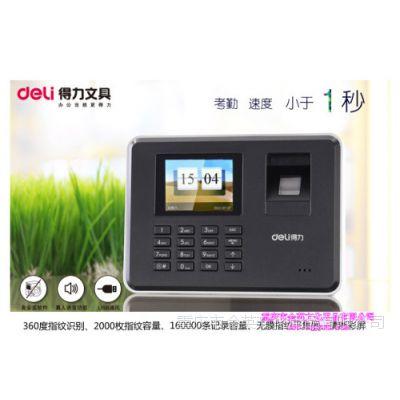 得力3947 打卡机  指纹考勤机 免安装U盘下载免安装