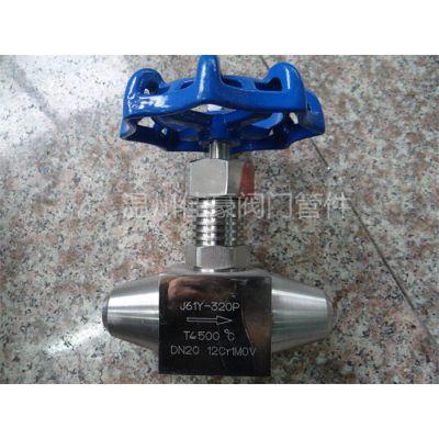 电站专用合金钢针型阀J61Y-320P DN20,高温高压焊接截止阀