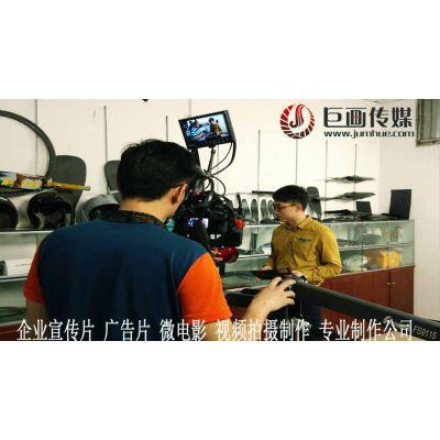 深圳宣传片拍摄制作|深圳福永宣传拍摄制作做宣传片找巨画传媒