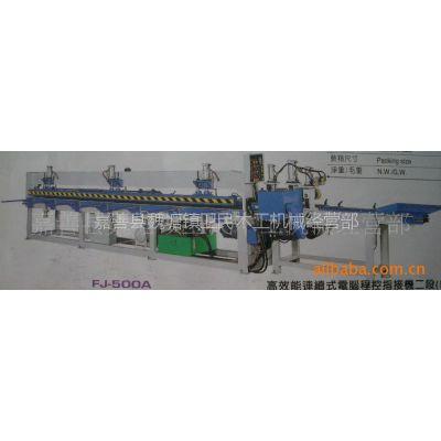 供应高效能连续式电脑程控指接机二段(PLC)FJ-500A