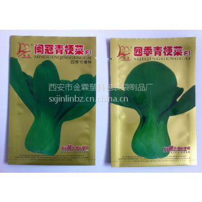 供应南郑县定做生产菜籽种子包装袋/金霖塑料包装厂