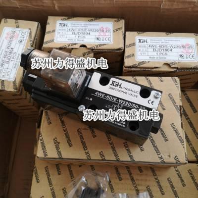 供应台湾JGH电磁阀4WE-6-D/E-W110-20 原装保证