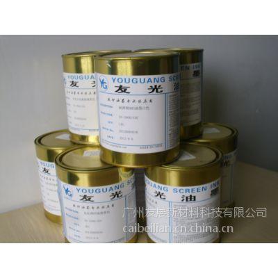 供应供应耐酒精耐汽油油墨ABS塑料油墨
