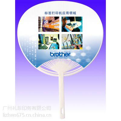 广州广告扇定做 广州塑料扇厂家 深圳广告扇