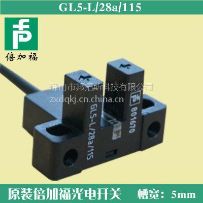 专业供应原装正品倍加福GL5-L-28A-115槽形光电开关传感器