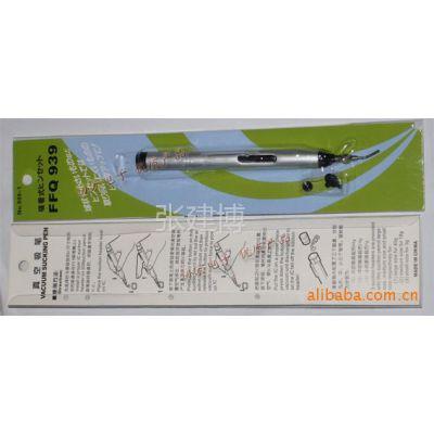 供应国产FFQ 939型真空吸笔送3支笔头金属笔身真空吸笔