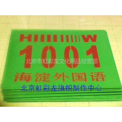 供应绿底红字号码布,绿底红字号码牌 运动会号码牌制作