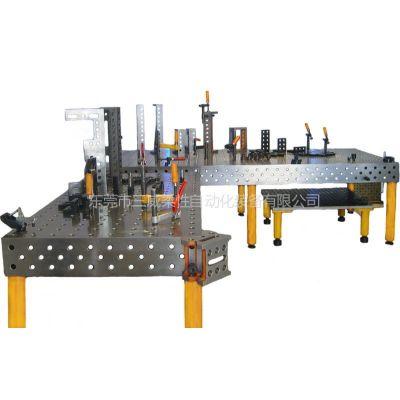 供应三维柔性组合焊接工装