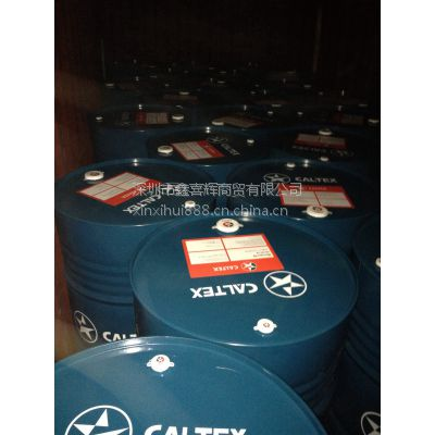 【加德士Caltex RANDO HDZ 15宽温优质抗磨液压油】 18L批发价