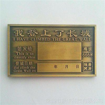 专业定做锌合金压铸古铜立体长城旅游纪念牌